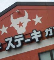 Steak Gusto Seiseki Sakuragaoka