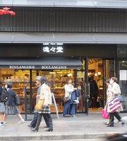 Cafe Boulangerie Kyoto Arashiyama Marche
