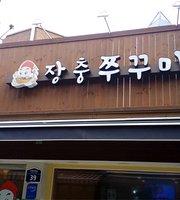 Jangchung Webfoot Octopus & Large Brass Bowl Kimchi Stew