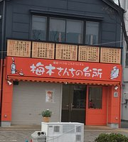 Umekisanchi No Daidokoro