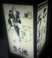 Soba-Dokoro Kikuchi