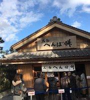 Hembaya Shoten, Oharaimachi