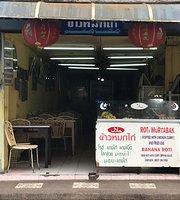Abduls Roti Shop