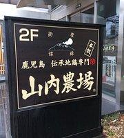 山内農場 横浜本牧店
