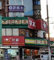 Hao Xiang Lai (HuangHe Road)