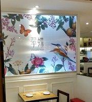 Cui Die ChuanWei Restaurant