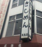 Kishimen Owariya Yotsuya Main Store