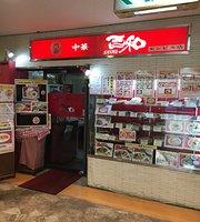 Chinese Restaurant Sanwa Mon Bldg