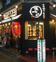 大阪焼肉ホルモンふたご 下北沢店
