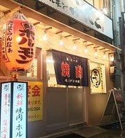 Osaka Yakiniku Horumon Futago Ikebukuro