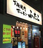 Osaka Yakiniku Horumon Futago Nippori