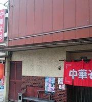 Chukatei Main Store