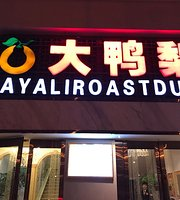 Dayali Roast Duck (ChaoYang Road)