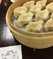 紫琳蒸餃館