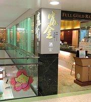 Full Gold Restaurant (Yau Lai Shopping Centre)