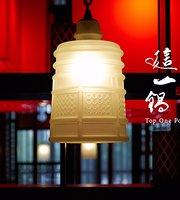 Top One Pot - Xinyi