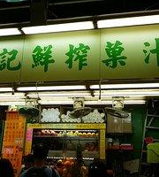 Sun Wah Cafe