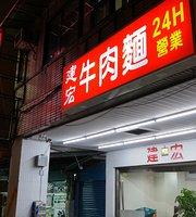 Jianhong Beef Noodles