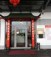 China Restaurant Inh Ni Hao