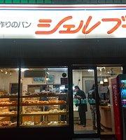 Ishigama bread shop Cherbourg