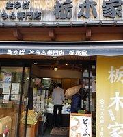 Tochigiyashoten