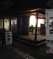 Ikkyuken, Gofuku Motomachi