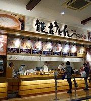 Noko Udon Tosu Premium Outlet