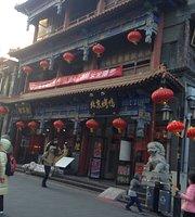GouBuLi ( QianMen ZhiYingDian )
