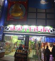 Dagashi Hyakkaten Main Store