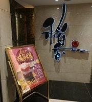 Tao Heung Restaurant (Qiaoguang)