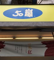 50 Lan - Linsen Bade Store