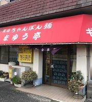 Real Nagasaki Champon Sayutei