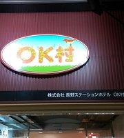 茜どき 長野駅前店