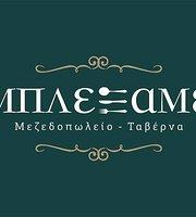 Mplexame Mezedopoleio - Tavern