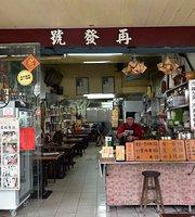 Zai Fa Hao Bai Nian Leaf-Packed Rice Dumpling