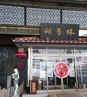 Chinese Restaurant Ikorin