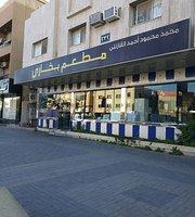 Al Gazanly Bukhari Restaurant