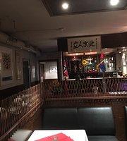 Bei Jing Home