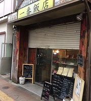 Ichiban Restaurant Main Branch (4-chome )