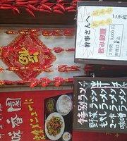 Chinese Restaurant Mikoen