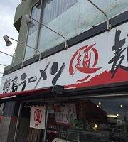 麺王 高松駅前店