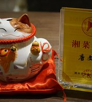 GUO SE TIAN XIANG Chinese Xiang Cuisine