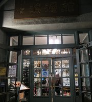 小樽 浪漫館Cafe DECO