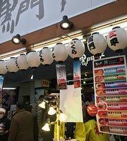 黒門三平 黒門市場店