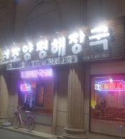 Original Lamb Pyeong Hangover Cure Soup