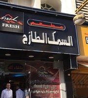 Fresh Fish Restaurant