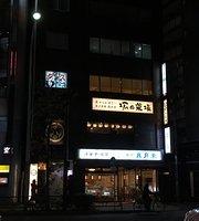 Kagoshimaken Kirishimashi Tsukada Nojo Yotsuya 3chome