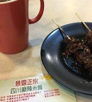 Chinese Noodle Restaurant (Jordan)