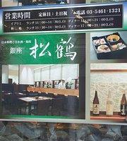 Japanese Restaurant Matsutsuru