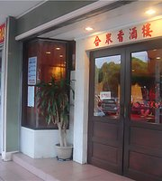 Hap Chen Hian Satay House